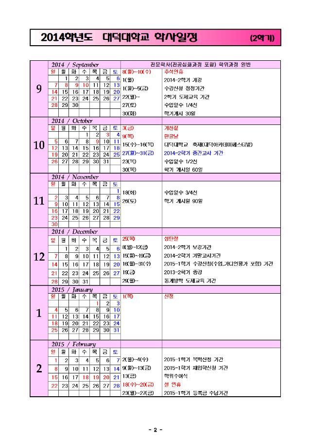 (20140917)2014 학사일정표(2014학년도_변경_140917_최종)002.png